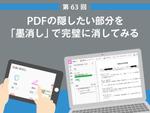 PDFの隠したい部分を「墨消し」で完璧に消してみる