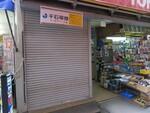 東京ラジオデパートに「千石電商」の新店舗がオープン決定!
