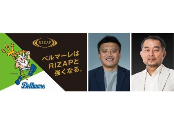 RIZAP、テクノロジーを活用して湘南ベルマーレを強化するハッカソン開催