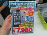 第5世代iPod touch 32GBの傷あり中古が7980円!