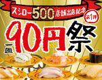 スシロー90円祭 5日間限定
