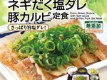 【本日発売】松屋、豚バラ塩ダレのスタミナメニュー
