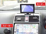 車の後方を確認できるバックセンサー&モニターセット