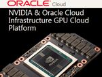 Oracle Cloud InfrastructureでNVIDIA Tesla V100 GPU利用を開始