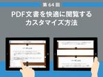 PDF文書を快適に閲覧するカスタマイズ方法