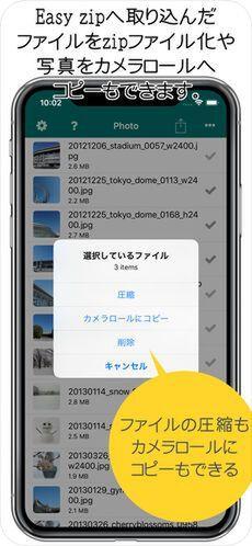 iphone rar ダウンロード