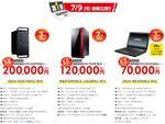 デスクトップPCが58%オフ! 格安PCが出る訳ありセールリストが公開