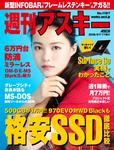 週刊アスキーNo.1187(2018年7月17日発行)