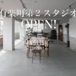 時短型英語ジム運営の恵学社、有楽町第2スタジオ開設