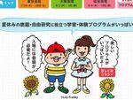 小学生と保護者の体験イベント「夏休み 2018 宿題・自由研究大作戦!」