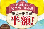 銀座ライオンで生ビール終日半額! 8月4日は創業祭