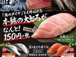 はま寿司「夏の大とろ祭り」