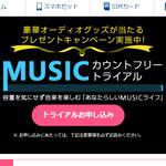 「OCN モバイル ONE」、音楽配信のカウントフリーを無料で正式開始