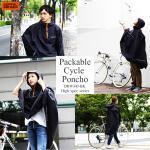雨やくもりの日も自転車に!レインポンチョは突然の雨でも安心です