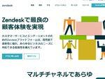 150ヵ国で展開するカスタマーサポート「Zendesk」を試してみる