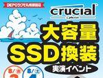 CFDがゲーム機のHDDをSSDに換装する方法をイベントで解説