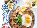 吉野家「おろし牛カルビ丼」夏はポン酢で