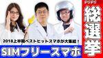 今夜20:00~発表!「SIMフリースマホ総選挙」2018上半期【デジデジ90】