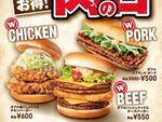 ロッテリア肉の日「ダブルハッシュマックスチーズバーガー」