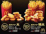 マクドナルド「夜マック」ポテトとナゲットのセット最大33%OFF