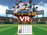 日ハムのVR野球コンテンツ 札幌ドームに設置