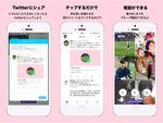 Twitterで電話ができる無料通話アプリ「GA-YA-CHA」、正式リリース