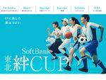 「SoftBank 東北絆CUP」に参加するB.LEAGUEの選手が決定
