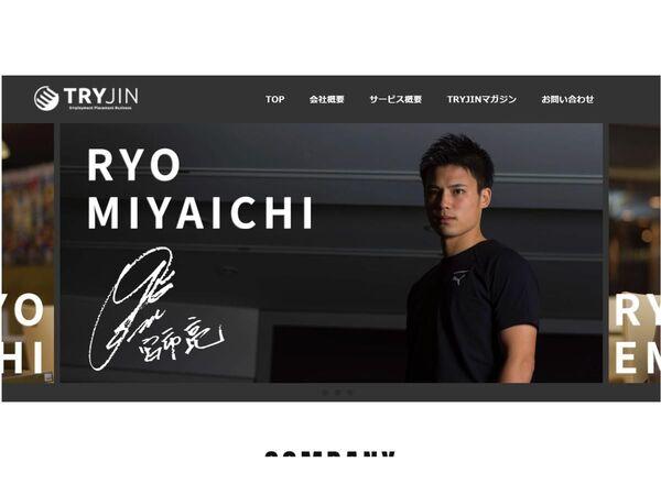 ザンクト・パウリ宮市亮選手、TRYJINとサポート契約を締結