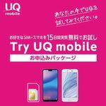 Amazonセール速報:UQの格安SIM&スマホが15日無料で使える!