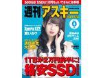 「わーすた」の三品瑠香が目印! 格安SSDが特集の週アス秋葉原版