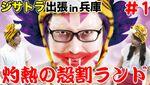 ジサトラ出張in兵庫レポート番組「灼熱のCPU殻割ランド #1」YouTubeで公開開始!