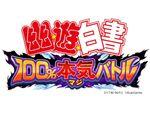 スマホゲーム「幽☆遊☆白書 100%本気(マジ)バトル」、事前登録受付開始