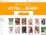 170誌以上の電子雑誌が読み放題 「楽天マガジン」法人向けプラン