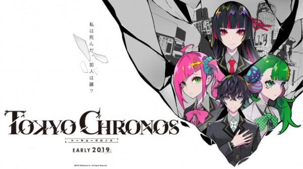 東京 クロノス
