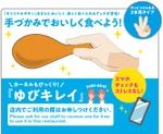 頭いい! KFCチキン用の指手袋