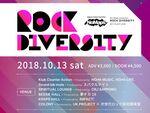 札幌が舞台のロックフェス「ROCK DIVERSITY」第1弾出演アーティスト発表