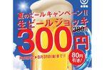 吉野家の夏はビールが安い! 120円~