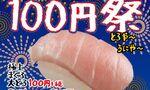 【本日発売】スシロー 極上大とろ100円