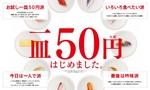 かっぱ寿司、一貫注文の「50円寿司」拡大