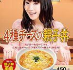 【本日発売】なか卯「4種チーズの親子丼」