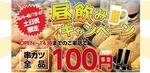 串カツ田中「昼飲み」キャンペーン! 串全品100円