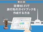 空港Wi-Fiで旅行先のガイドブックを作成する方法