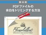 PDFファイルの余白をトリミングする方法