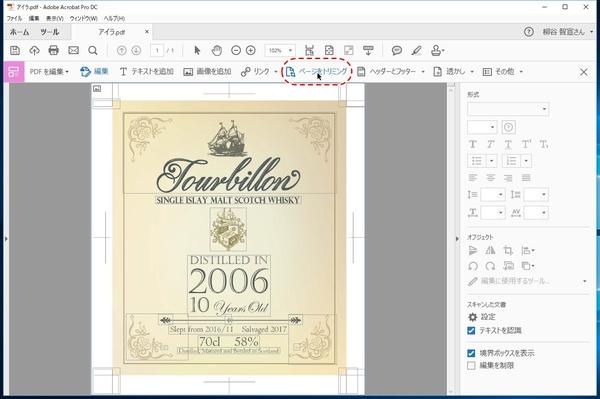 余白 トリミング フリー pdf