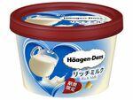 【本日発売】ハーゲンダッツ「リッチミルク」が帰ってきた