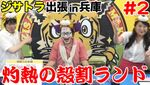 ジサトラ出張in兵庫レポート番組「灼熱のCPU殻割ランド #2」YouTubeで公開開始!