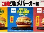 【本日発売】マクドナルド「宮崎チキン南蛮バーガー」