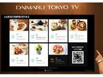 大丸松坂屋百貨店、各階喫茶/トイレのリアルタイム空席状況表示サービス