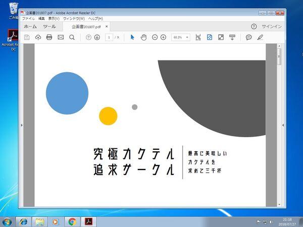pdf 日本語 きちんと表示されない