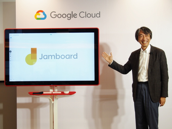 グーグル「G Suite」連携のホワイトボード「Jamboard」発売